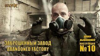 Уроки выживания - Исследование территории заброшенного завода - Survival tactics - Abandoned factory