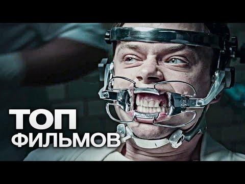 10 ФИЛЬМОВ О НЕЧЕЛОВЕЧЕСКИХ ИСПЫТАНИЯХ! - Видео онлайн