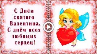 ПОЗДРАВЛЕНИЕ С ДНЁМ ВАЛЕНТИНА! Музыкальная Видео Открытка с днём влюблённых.