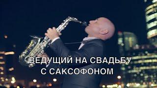 Ведущий на свадьбу, Юрий Белоусов-Котов