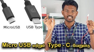 Micro USB மற்றும் Type - C வேறுபாடு | Micro USB vs Type - C Ports Detailed Explanation in Tamil