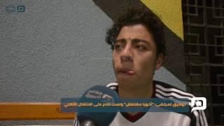 بالفيديو| أكرم توفيق لمرتضى: