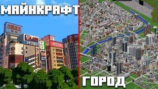 Школьник в Майнкрафте построил настоящий город за 2 года | Майнкрафт Открытия