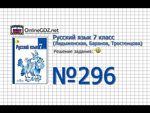Задание № 296 — Русский язык 7 класс (Ладыженская, Баранов, Тростенцова)