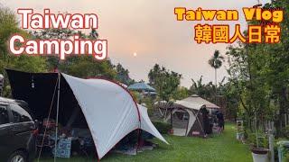 韓國人的台灣日常 대만에서 캠핑 닭갈비, 감자탕 맛이 기…