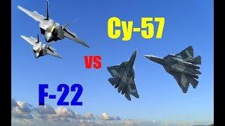 """""""Битва века"""": СМИ США сравнили новейший Су-57 и американский F-22"""