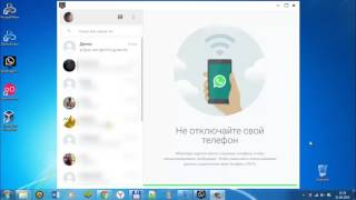 Whatsapp как установить на компьютер