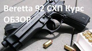 Обзор и стрельба пистолет Beretta B92-СО (СХП)