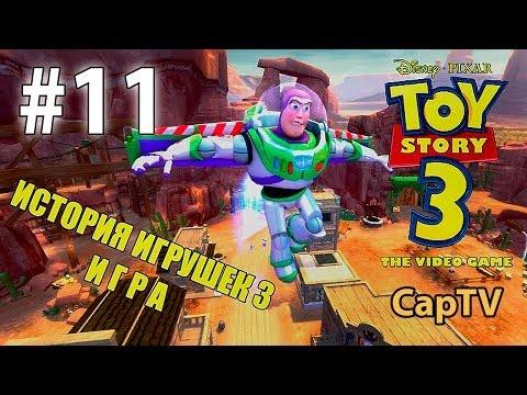 Прохождение Disney Infinity История игрушек Часть 2