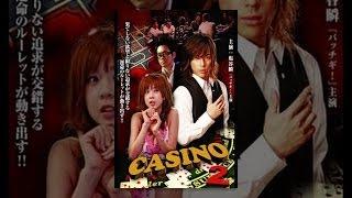 カジノ② 鷲巣あやの 動画 24