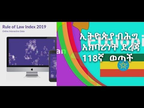 የህግ የበላይነት መከበር በዓለም ደረጃ Ethiopia in Rule of law index ኢቢኤስ አዲስ ነገር What's New March 7, 2019