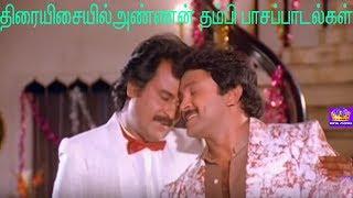 அண்ணன் தம்பி பாசப் பாடல்கள் || Brother's Sentiment Tamil Song H d  Collection
