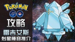 【詳細分析】三神柱「雷吉艾斯」剋星陣容推介 Pokémon GO