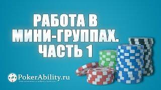 Покер обучение | Работа в мини-группах. Часть 1