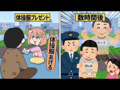 【漫画】おじさんと女子高生のほほん通報記