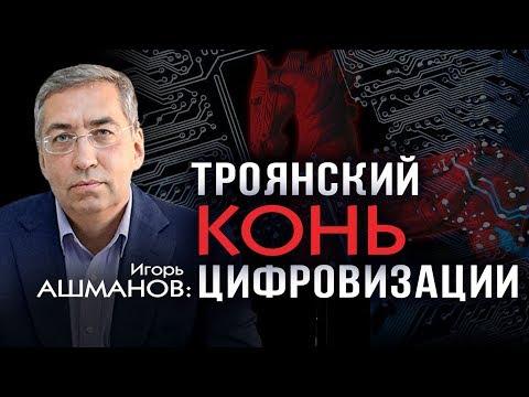 Игорь Ашманов. Новый
