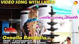ഒന്നല്ല രണ്ടല്ല | Devotional Song | P Jayachandran | Lyrics J Anitha Devi | Music P D Saigal