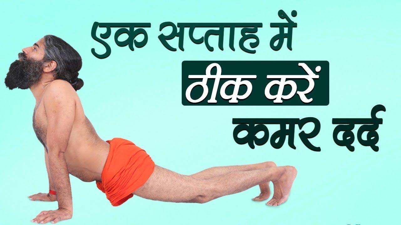 एक सप्ताह में ठीक करें कमर दर्द | Swami Ramdev