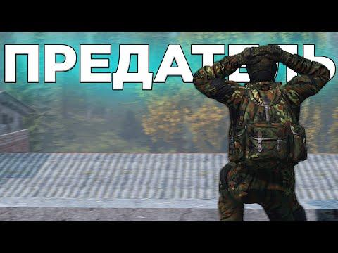 """STALKER RP (DayZ) День 20. Адепты """"Монолита"""" в рядах """"Свободы""""..."""
