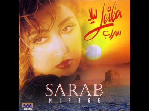 Leila Forouhar - Yare Shirin | لیلا فروهر - یار شیرین