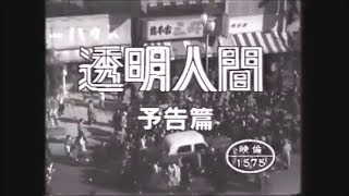 Invisible Man (1954) - Japanese Video Trailer