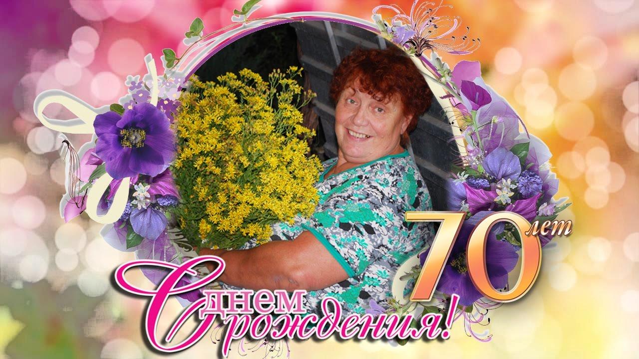 Поздравления с юбилеем женщине фото картинки 70 лет