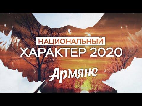 Национальный характер 2020. Армяне