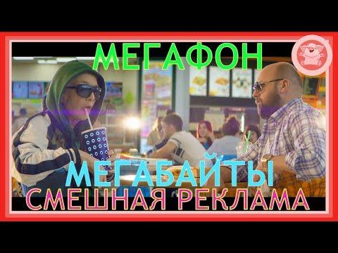 МЕГАФОН - МЕГАБАЙТЫ   СТАРАЯ, НО СМЕШНАЯ РЕКЛАМА MEGAFON