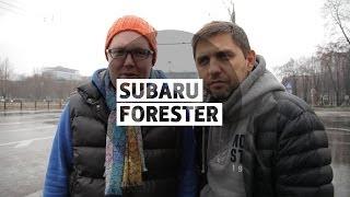 Subaru Forester 2013 - Большой тест-драйв (видеоверсия) / Big Test Drive - Субару Форестер