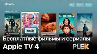 Apple TV 4 (Plex) - Бесплатные фильмы и сериалы