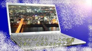 間寛平 - 夜霧の港物語