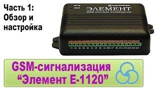 GSM-сигналізація ''Елемент Е-1120''. Частина 1 - Огляд та налаштування
