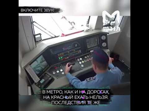 В метро Москвы машинист едва не устроил столкновение двух поездов