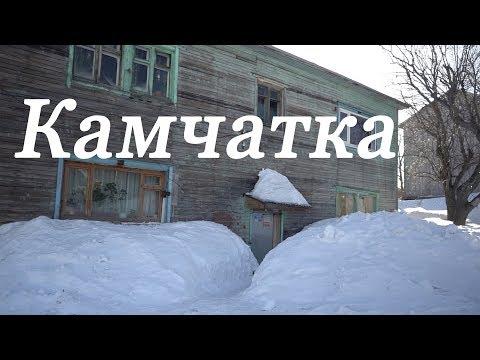 Камчатка | Как изменился город Петропавловск-Камчатский? | ул.  Дзержинского
