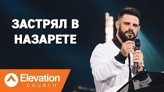 Стивен Фуртик  - Застрял в Назарете (Trapped In Nazareth) | Проповедь (2018)