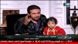 النائب محمد سليم: مستعد لتبني حالة الطفل الرضيع محمد أمام لجنة الصحة!