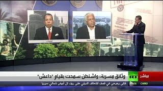 وثائق مسربة واشنطن سمحت بقيام داعش | RT Arabic