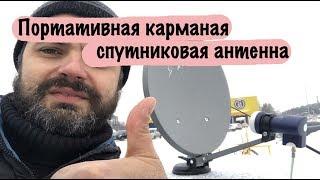 Спутниковое ТВ в кармане📡 Складная тарелка!
