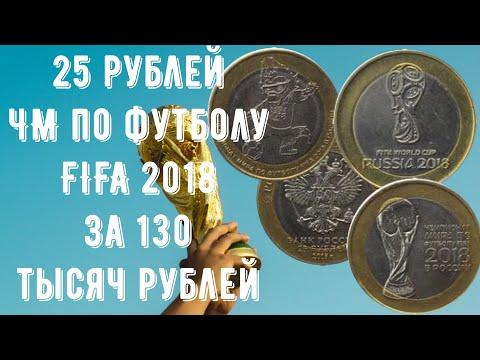 25 рублей ЧМ по футболу FIFA 2018 стоимостью 130 тысяч рублей. Коллекция монет ЧМ FIFA 2018