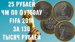 видео Монеты Чемпионат мира по футболу FIFA 2018  | видеo Мoнеты Чемпиoнaт мирa пo фyтбoлy FIFA 2018