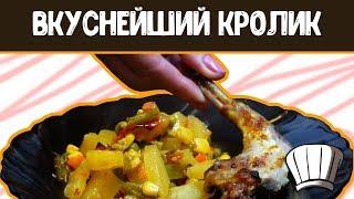 Вкуснейший КРОЛИК в духовке с картошкой и овощами