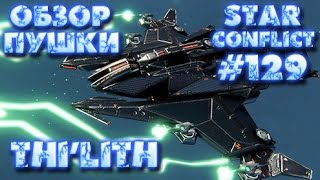 Star Conflict #129 Обзор пушки Thi'Lith