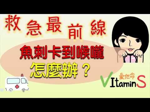 『魚刺卡到喉嚨怎麼辦?』VItaminS愛他命的醫學營養