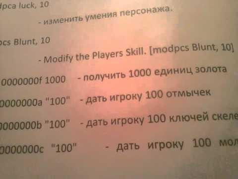 коды на игру скайрим деньги
