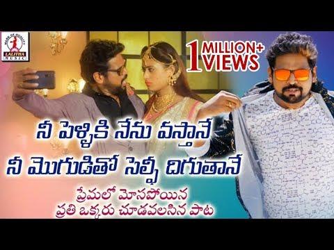 గా పోరినే లవ్వు చేసిన  Gaa Porine Love Chesina  Lovely Bhole Song  Latest Telugu Folk Songs 2019