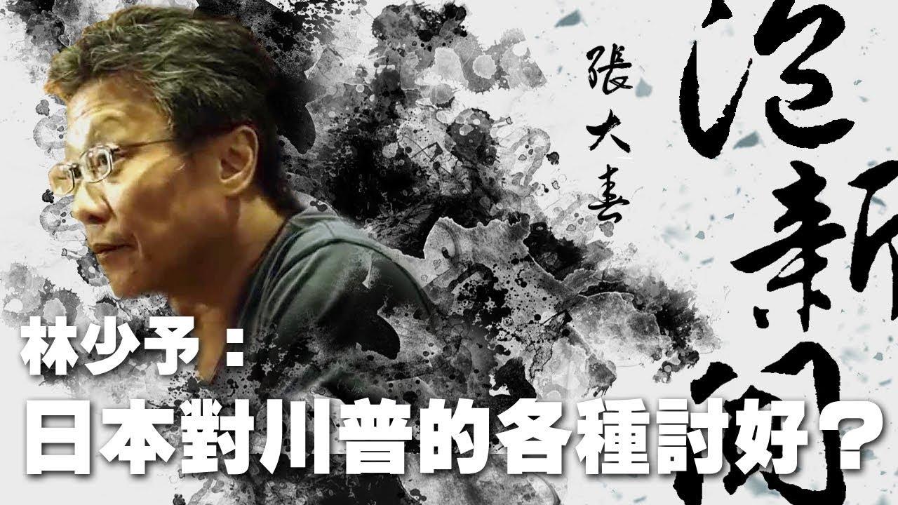 '19.06.27【張大春泡新聞】資深媒體人林少予談「日本對川普的各種討好?」 - YouTube