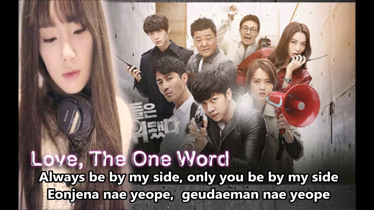 Eng Romkim Taeyeon Lovethe One Word Youre All Surrounded Ost
