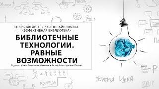 Открытая авторская онлайн школа «Эффективная библиотека». Ч. 3 (Технологии)