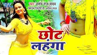 आ गया Hansay Raj Yadav का सबसे नया हिट गाना 2019 - Chhot Lahanga - Bhojpuri Song