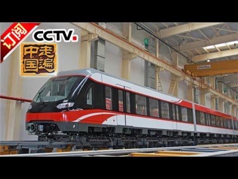 《走遍中国》 20170105 5集系列片《中国智造》(3)会飞的列车 | CCTV-4